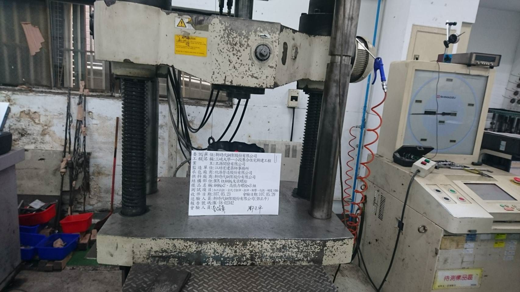 新時代鋼板、螺栓物理試驗-02
