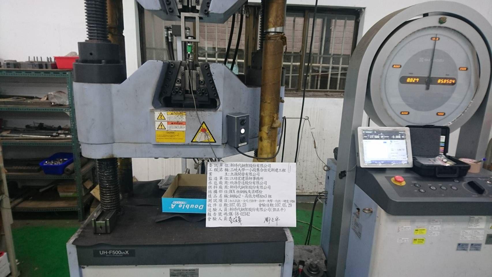 新時代鋼板、螺栓物理試驗-04