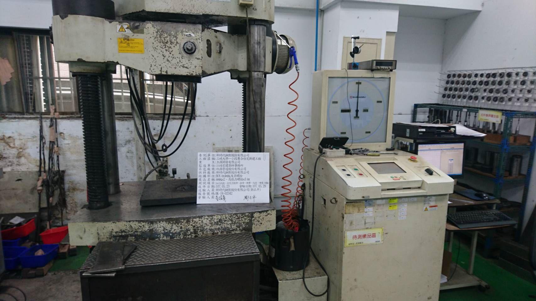 新時代鋼板、螺栓物理試驗-06