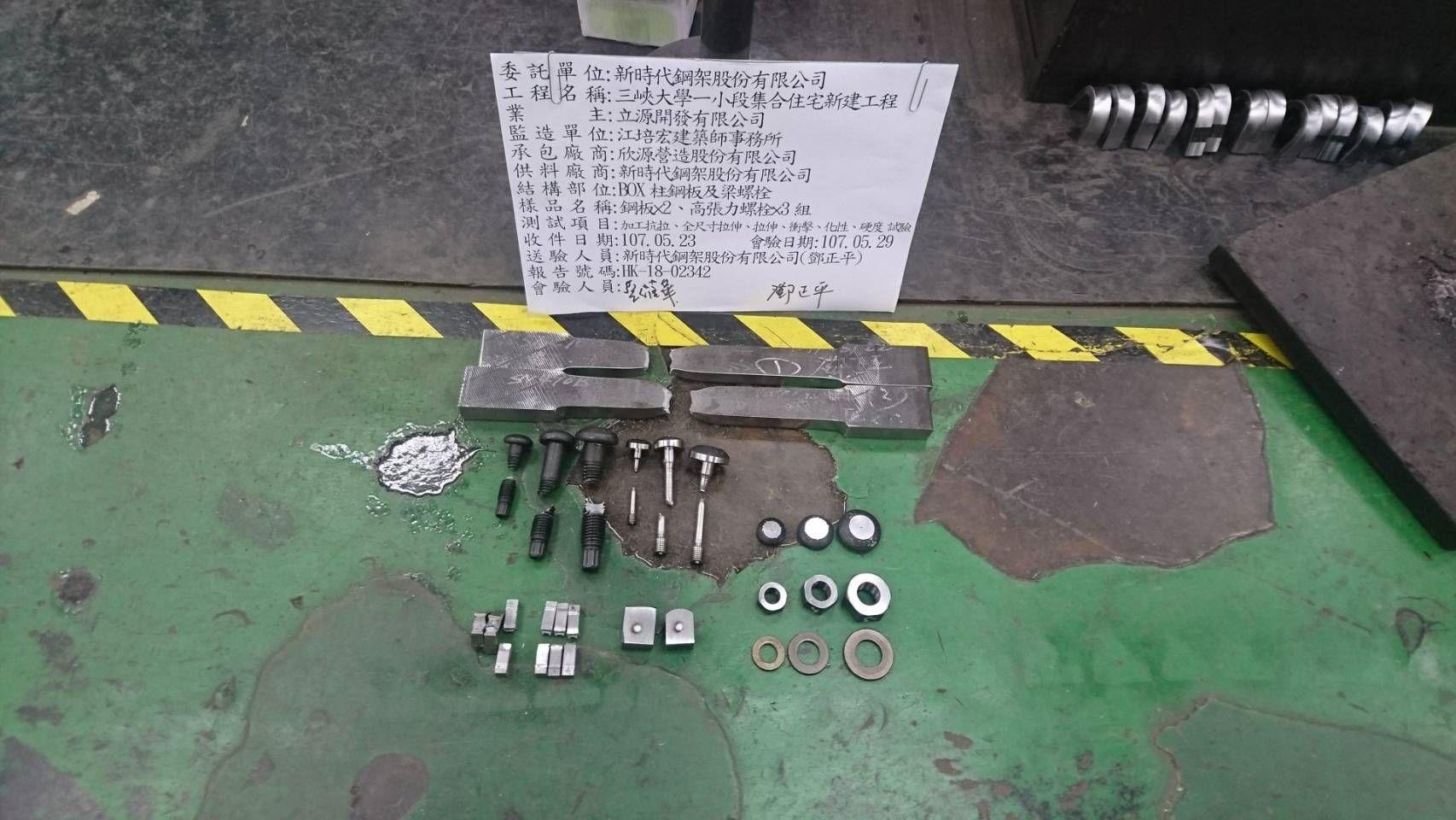 新時代鋼板、螺栓物理試驗-08