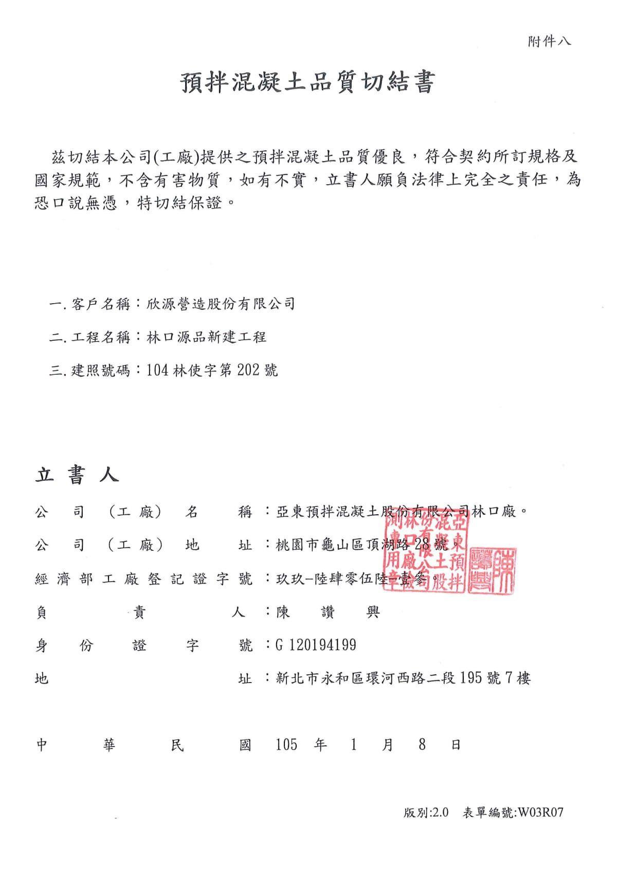 混凝土品質保證書
